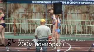 200м (юниорки) ЦФО 9 июня 2012, г.Брянск