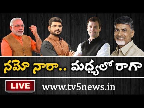 నమో నారా.. మధ్యలో రాగా..! |  Top Story With TV5 Murthy | TV5 News LIVE