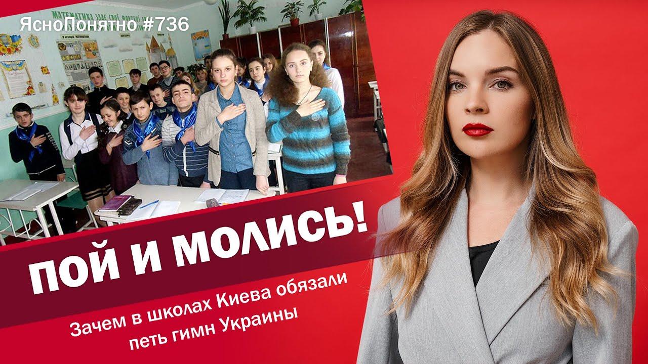Пой и молись! Зачем в школах Киева обязали петь гимн Украины   ЯсноПонятно #736 by Олеся Медведева