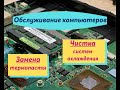 Чистка и Профилактика Ноутбука. Зачем чистить ноутбук? Замена термопасты | Южный | Одесса | Николаев