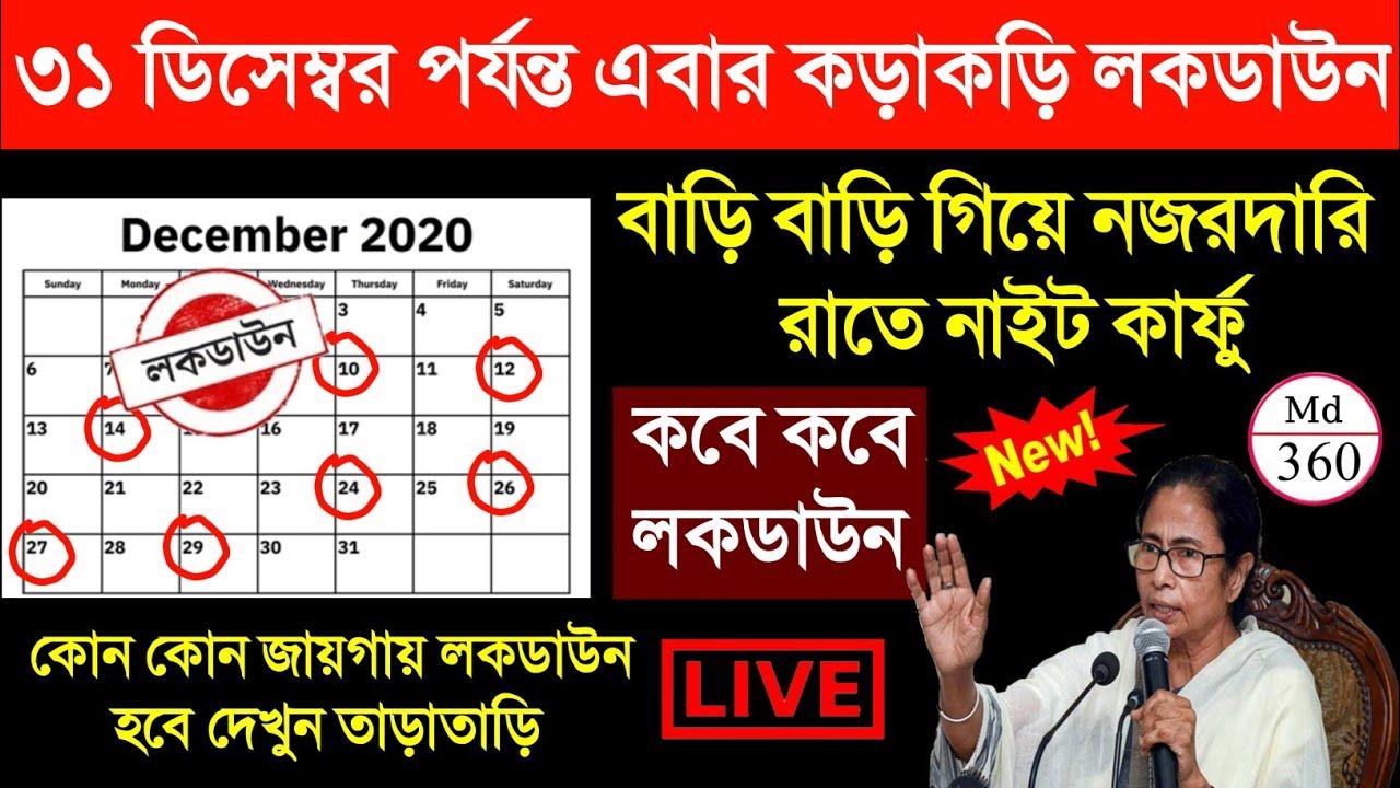 ৩১ ডিসেম্বর পর্যন্ত এবার কড়াকড়ি লকডাউন রাজ্যে,জানিয়ে দিলো সরকার   West Bengal Lockdown News December