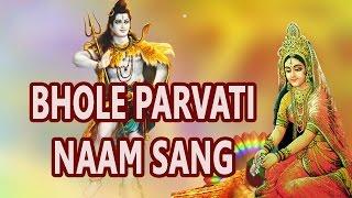 Shiv Bhajan 2016 - Bhole Parvati Naam Sang || Tanushree|| Radha Pandey # Ambey Bhakti