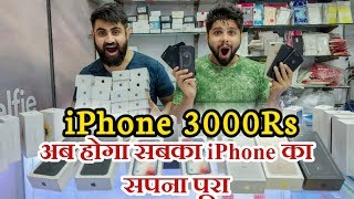 Cheapest iPhone Market in Delhi | सबसे सस्ते आईफ़ोन (iPhone) I Jaiss Communication