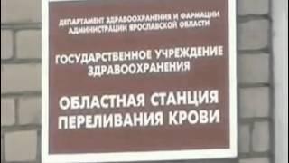 Опасности при переливании крови(, 2012-05-05T15:51:00.000Z)