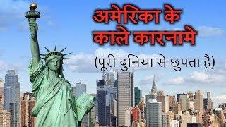 5 रहस्य जो अमेरिका पूरी दुनिया से छुपाता है | 5 Secrets U S  Government Hiding In Hindi