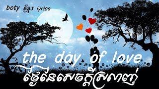 new original song ថ្ងៃនៃសេចក្ដីស្រលាញ់ the day of love  2019