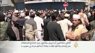 لا وثائق وفاة لجهادين أردنيين قتلوا بسوريا