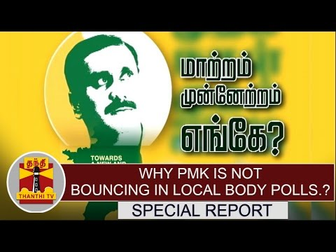 Why PMK is not bouncing in local body election..? Special Report   Thanthi TV