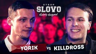 SLOVO: YORICK vs KILLDROSS (ОТБОР)   НИЖНИЙ НОВГОРОД