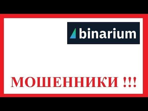 Бинариум (Binarium) это ПРОСТАЯ КУХНЯ НА ФОРЕКС!