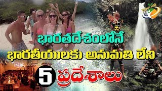 Five Places In India Where Indians Are Not Allowed | With CC || Planet Leaf