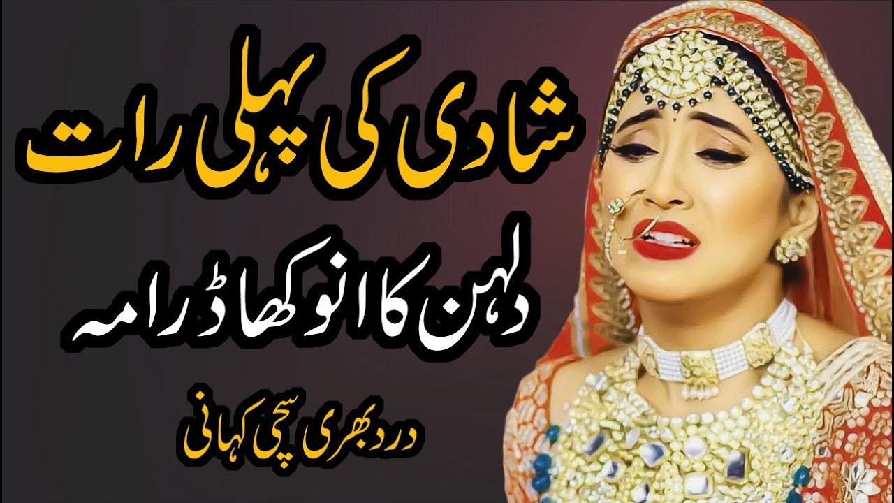 Shadi Ki Pehli Rat Dulhan Ka Anokha Drama || Ek Sachi Kahani || Urdu Kahani || Story In Urdu / Hindi