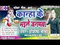 Kanha ke bhaile janmava 2019krishna janmashtmi sohar geet ashish baba mp3