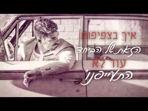 רותם כהן - מקומות יפים