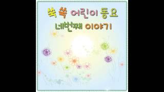 [kpop/release] 쑥쑥튼튼동요_참좋은말