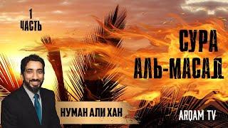 Уроки из суры аль-Масад (Ляхаб). Часть 1 из 2 | Нуман Али Хан (rus sub)