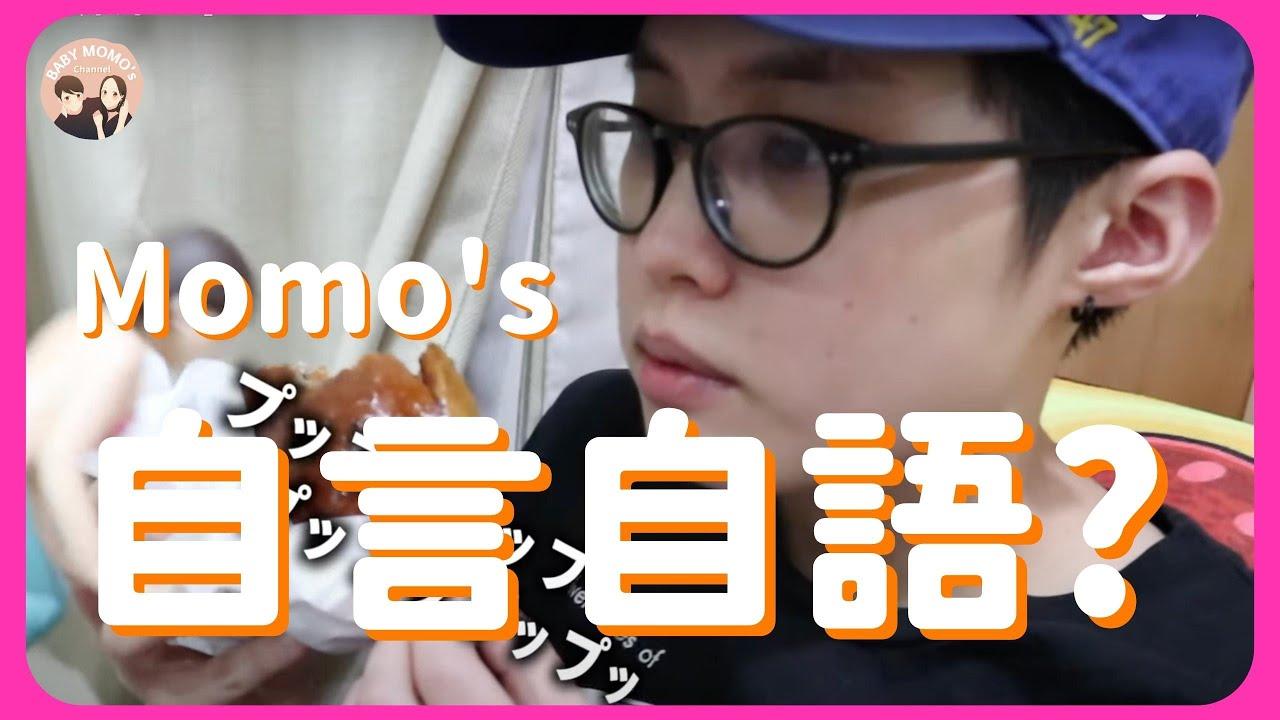 Momo's 【momo的自言自語時間 EP1】