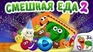 Смешная Еда 2 Развивающие Игры для Детей Малышей #1 Детское видео Игровой мультик