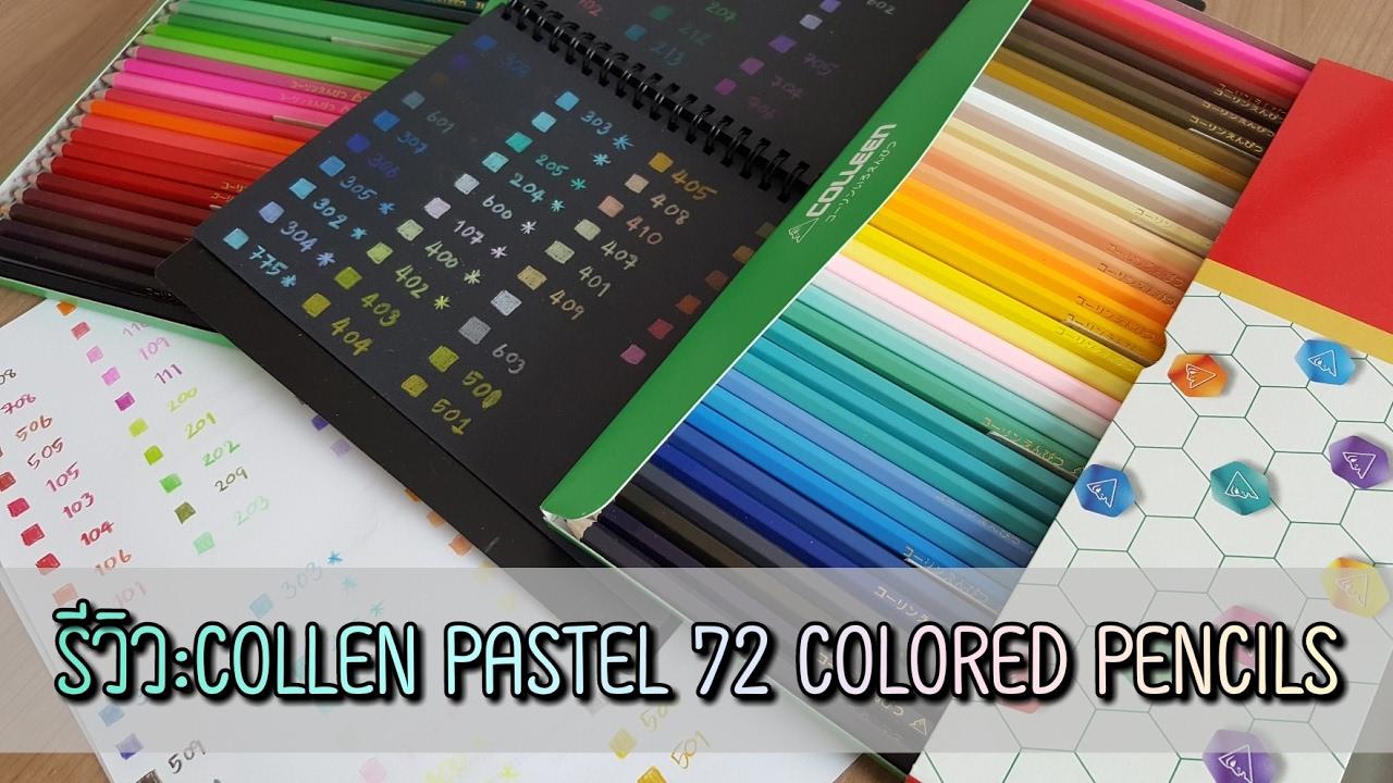 รีวิวเครื่องเขียน: COLLEN PASTEL 72 COLORED PENCILS - สีคลอรีน พาสเทล