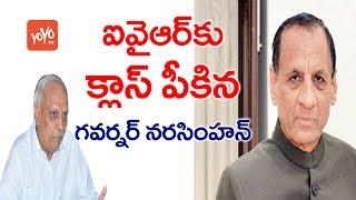 ఐవైఆర్ కు క్లాస్ పీకిన గవర్నర్ నరసింహన్ | IYR Krishna Rao Meets Narasimhan Over Abusive Posts