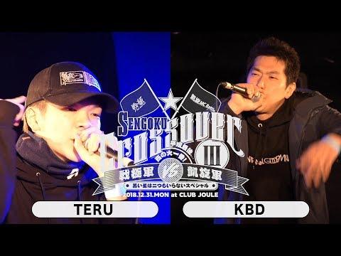 TERU vs KBD/戦極CrossoverⅢ(2018.12.31)