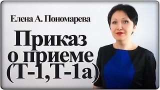Как оформить приказ о приеме на работу - Елена А. Пономарева
