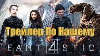 Фантастическая четверка - Трейлер По Нашему (Русский трейлер)The Fantastic Four