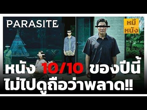 Parasite | โคตรหนังดีที่โคตรอยากให้คุณดู | รีวิว By MheeMovie