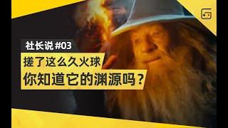 【社长说03】搓了这么久火球,你知道它的渊源吗? 火球 検索動画 22