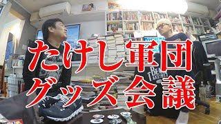 水道橋博士、オリジナル商品開発会議! 【チャンネル登録お願いします。...