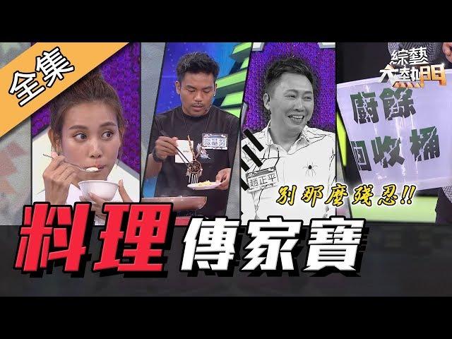 【綜藝大熱門】開箱料理傳家寶!不好吃直接廚餘桶見!! 191009