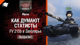 Как думают статисты ЂЂЂ7 FV215b в Заполярье   от Mpexa World of Tanks