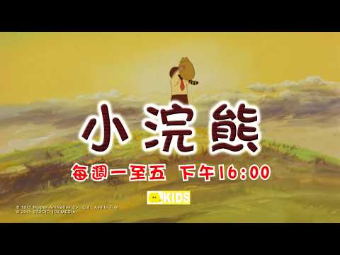 [熱門頻道] CH228 小浣熊