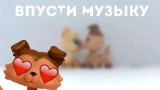Lps mv - Впусти Музыку - [ Ёлка ]    Алекса