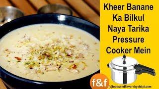 चावल खीर बनाने का ऐसा जबरदस्त तरीका जिसे आप देख कर कहेंगे पहले क्यों नहीं बताया - Rice Kheer Recipe