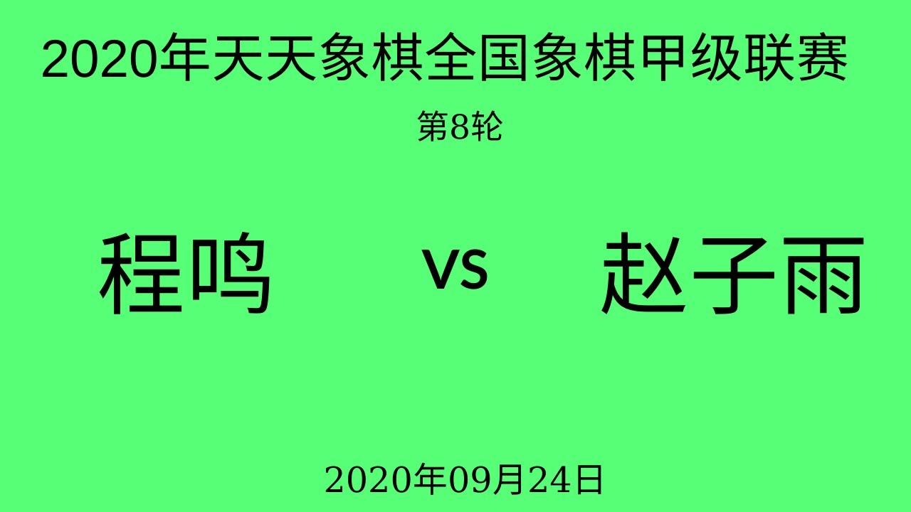 2020年天天象棋全国象棋甲级联赛   第8轮   江苏海特 程鸣 vs 杭州环境集团 赵子雨
