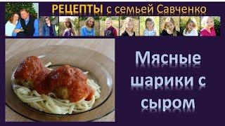 """Рецепты с Семьей Савченко """"Мясные шарики с сыром"""""""