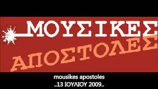 mousikes apostoles - 13 Ιουλίου 2009 (3)