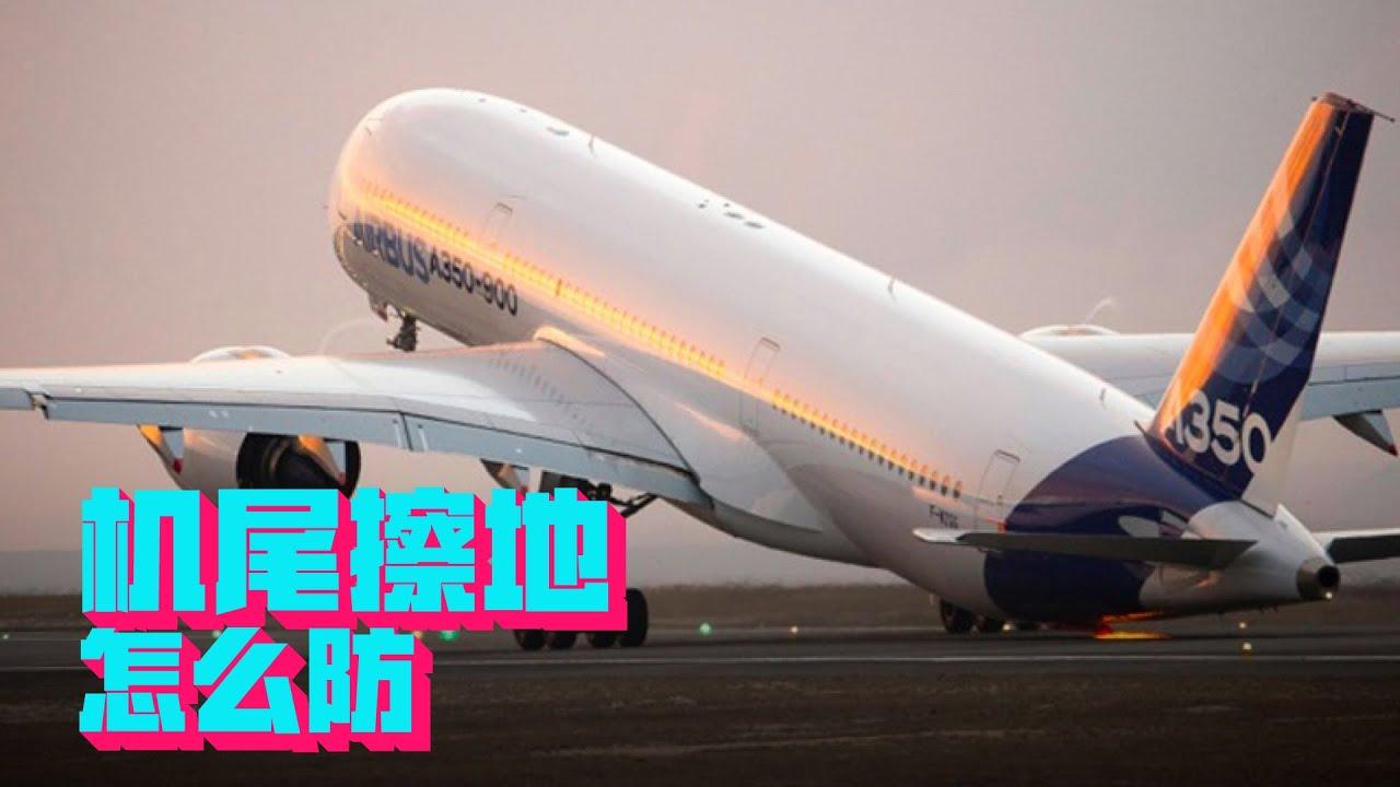 """""""蹬一脚""""再起飞,现代客机上的黑科技,还有哪些是你不知道的?【科学火箭叔】"""