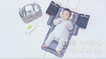 앤디랩 포트리백_휴대용 아기 침대_기저귀가방