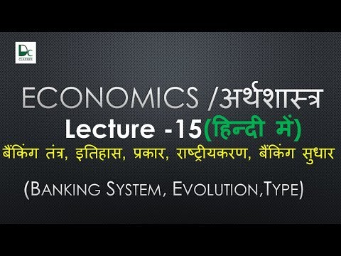 Banking System In India |Evolution, Types Of Banks, Nationalization - Economics Online Lectures #15