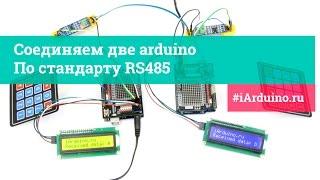 Урок 26.2 Соединяем две arduino по стандарту RS485