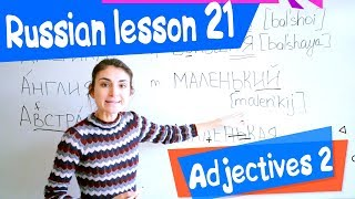 21 Russian Lesson / Adjectives 2 / Learn Russian with Irina