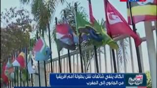 النشرةالرياضية -  اخبار عربية- الكاف ينفى شائعات نقل بطولة امم افريقيا من الجابون الى المغرب