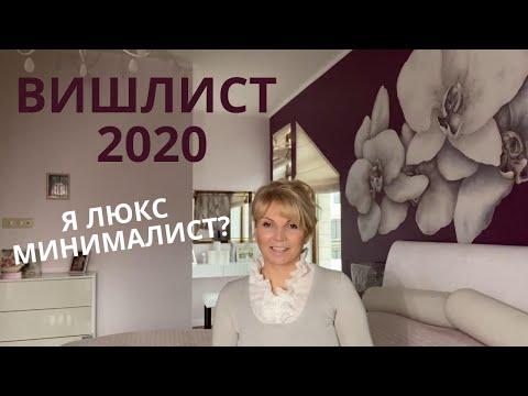 ВИШЛИСТ 2020 | LOUIS VUITTON  и CHANEL  | Я ЛЮКС МИНИМАЛИСТ ? | МИНИМАЛИЗМ СКВОЗИТ ИЗ ВСЕХ ЩЕЛЕЙ |