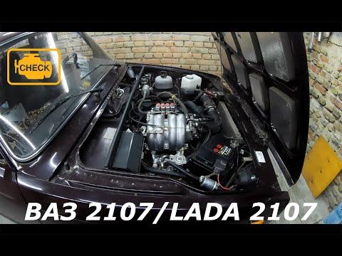 """ВАЗ 2107(LADA 2107) 2009 г.в. - Пропуски воспламенения(""""троит"""") на холостом ходу."""