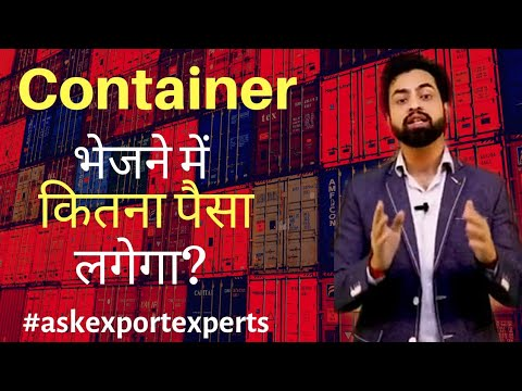 Container भेजने में कितना पैसा लगता है? #export #import #business #askexportexperts