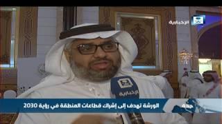 أمير مكة المكرمة يطلق ورشة عمل تحديث استراتيجية التنمية في المنطقة