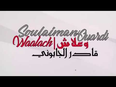 Kader Japonais - Wa 3Lach Cover Soulaimane ouardi 2017 (Vedio Lyrics)