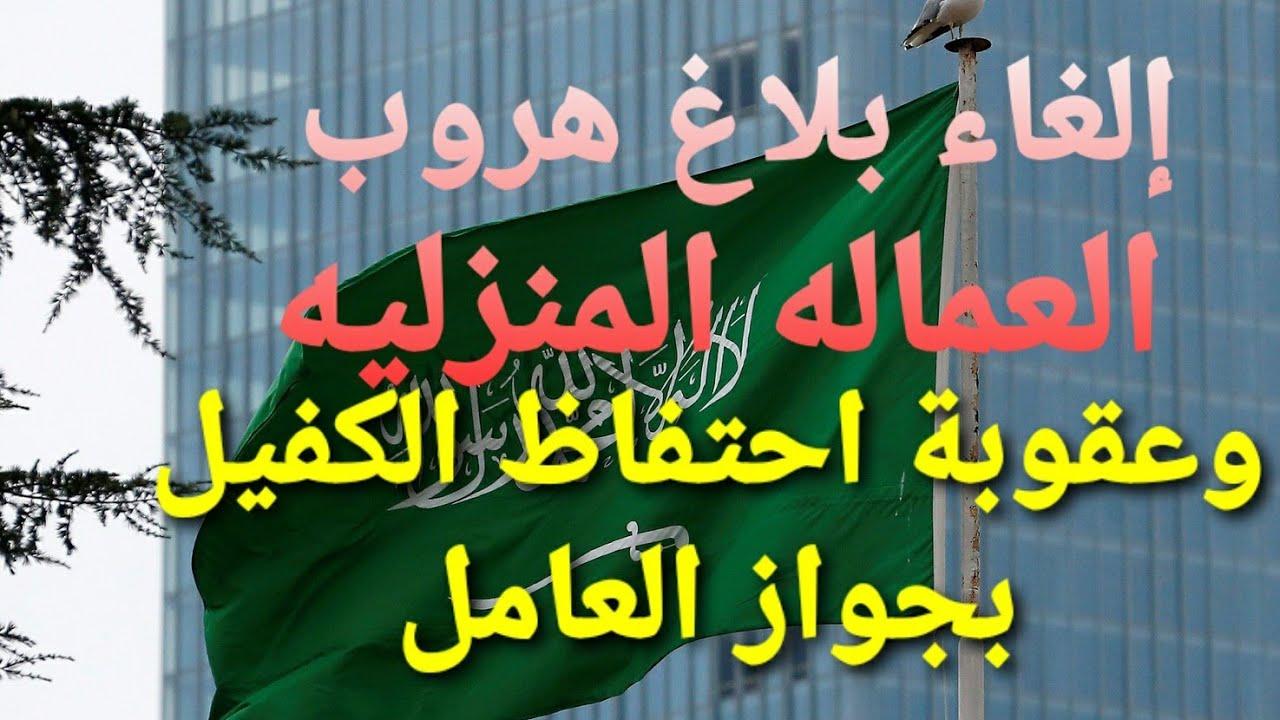 السعوديه إلغاء بلاغ هروب العماله المنزليه وعقوبة الكفيل اذا ما احتفظ بجواز او إقامة العامل Youtube